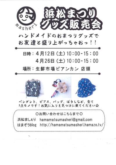 20140411masheri.jpgのサムネイル画像