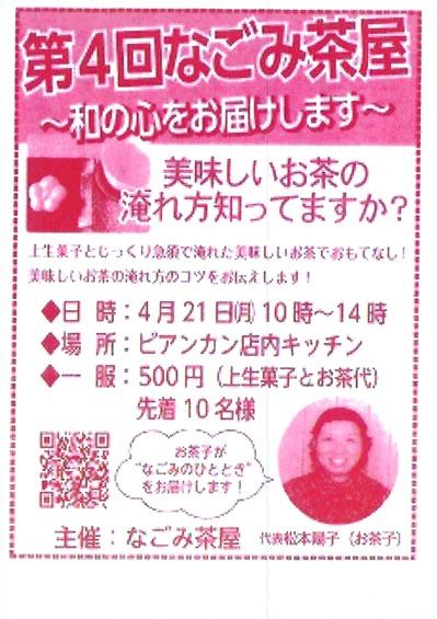 20140420114114_001.jpg