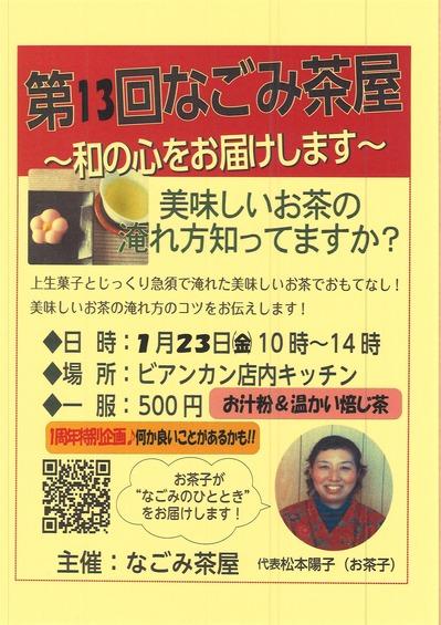 20150119ochakosan.jpg