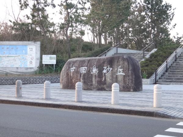中田島砂丘看板.JPG