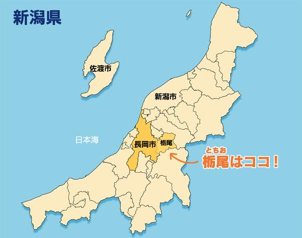 栃尾の地図.jpg