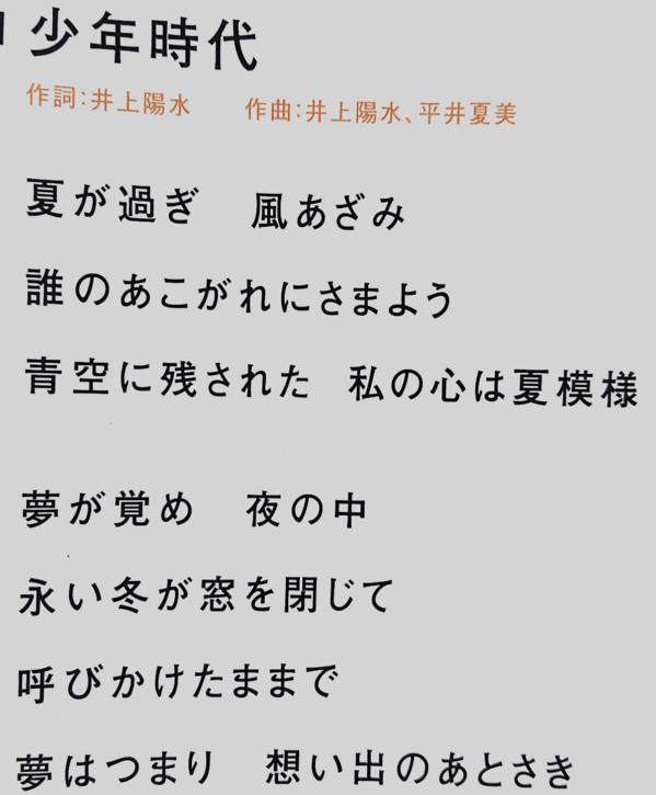 少年時代の歌詞.png