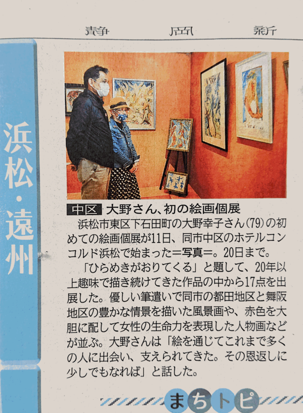 新聞記事に.png