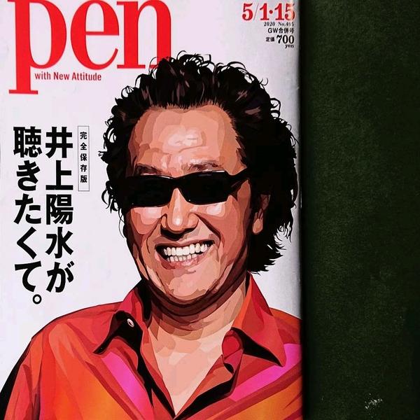 雑誌PEN表紙.jpg