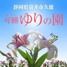可睡ゆりの園 題字.jpg