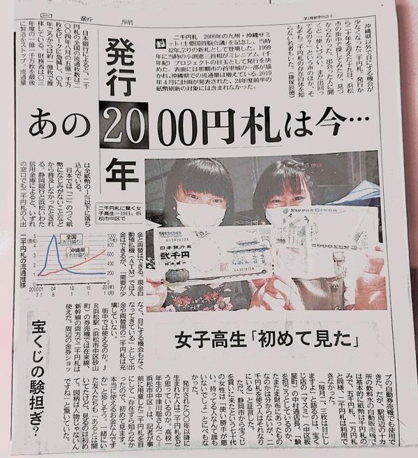 新聞記事.png