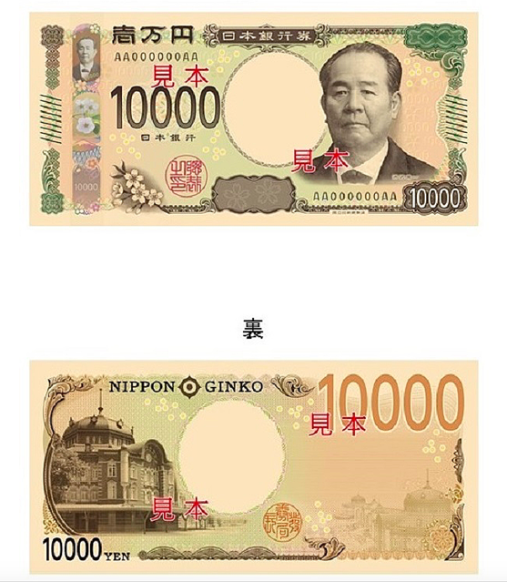 渋沢栄一 一万円札.png