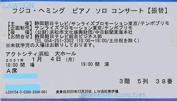 チケット完成.jpg