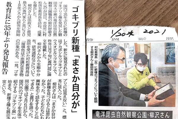 新聞記事2 完成.jpg
