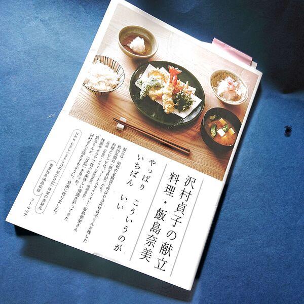 沢村貞子の献立日記.jpg