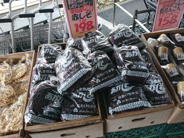 売り場の紫蘇.jpg