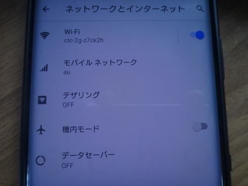 モバイルネットワーク.JPG