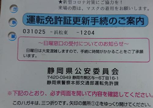 更新ハガキ.png
