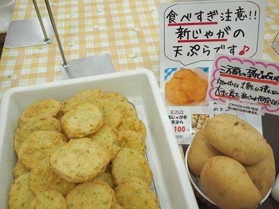 0606ajifuku6.jpg