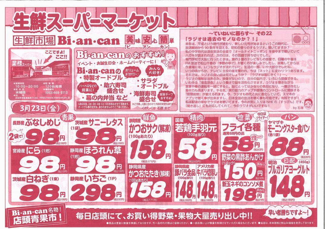 http://www.biancan.co.jp/whatsnew/20180323092319_001.jpg