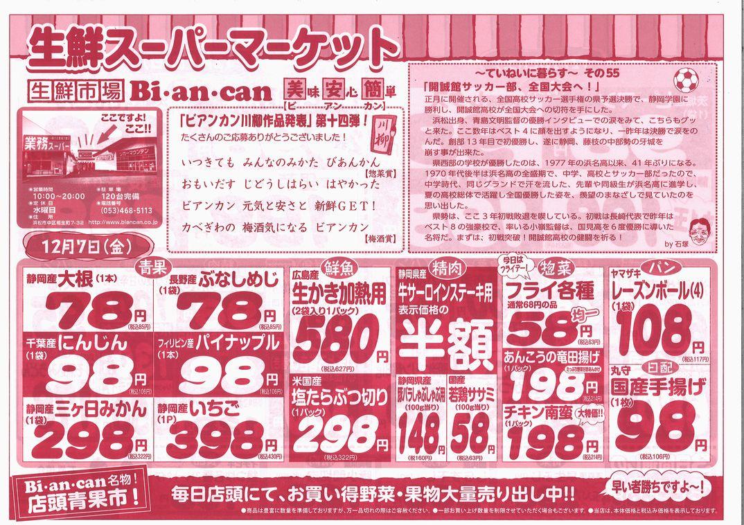 http://www.biancan.co.jp/whatsnew/20181206141759_00001.jpg