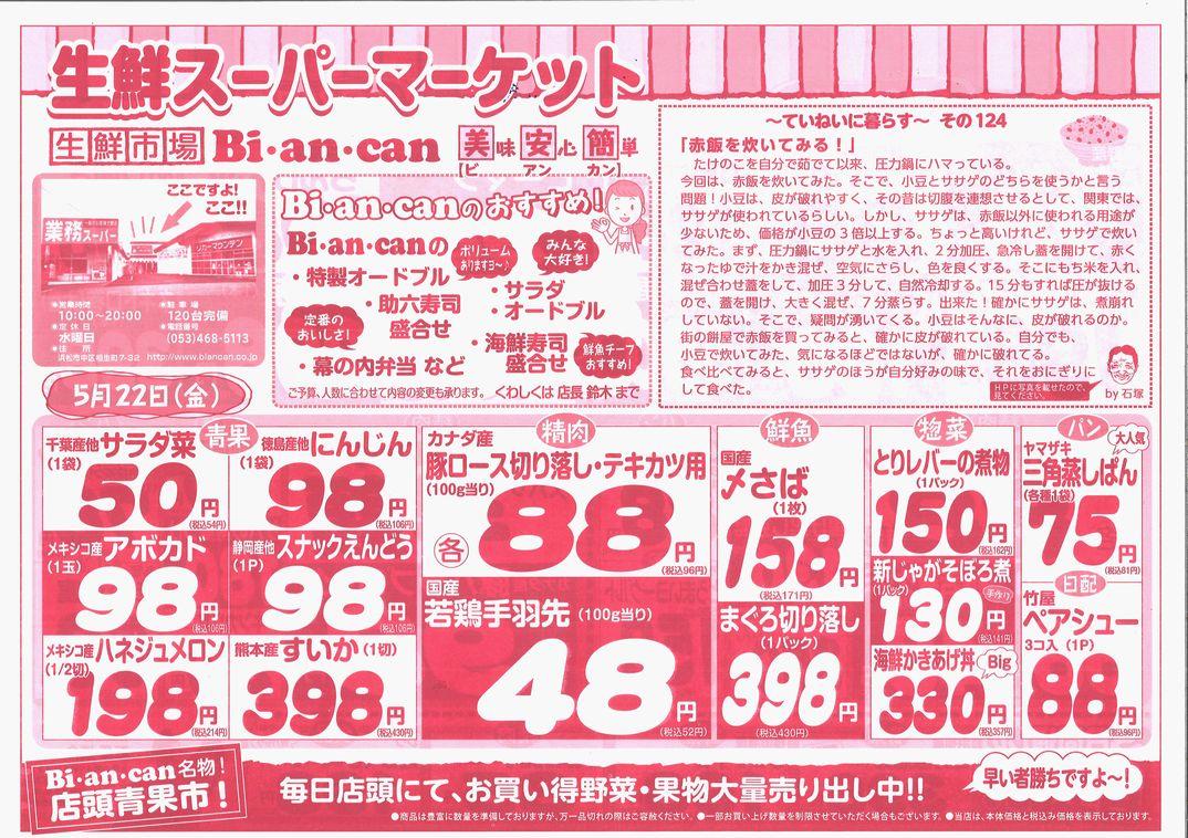 https://www.biancan.co.jp/whatsnew/20200522163438_00001.jpg