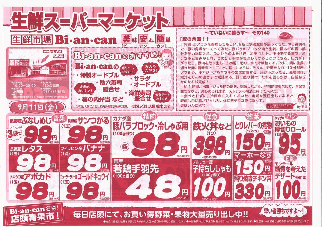 https://www.biancan.co.jp/whatsnew/20200911172452_00001.jpg