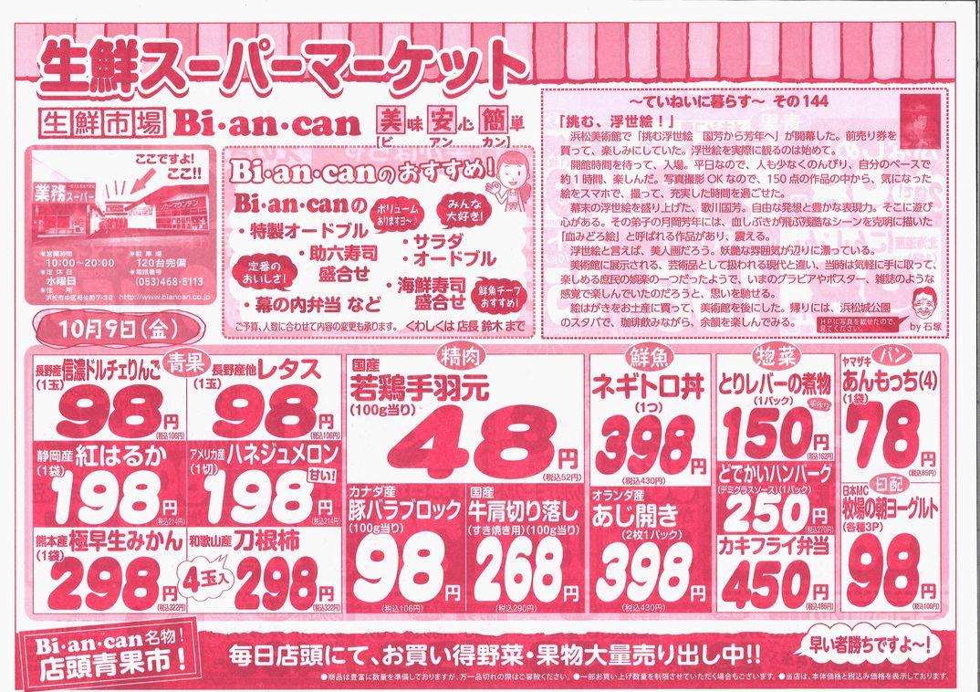 https://www.biancan.co.jp/whatsnew/20201008164849_00001.jpg
