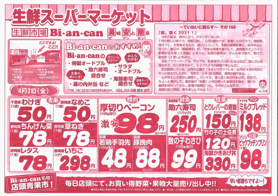 https://www.biancan.co.jp/whatsnew/20210401135852_00001.jpg