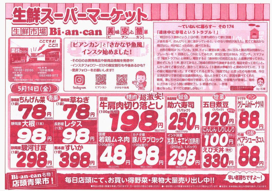 https://www.biancan.co.jp/whatsnew/20210514151932_00001.jpg