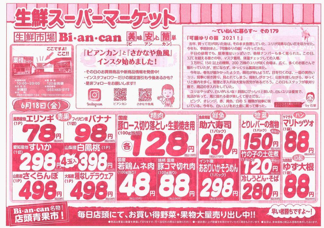 https://www.biancan.co.jp/whatsnew/20210617134057_00001.jpg